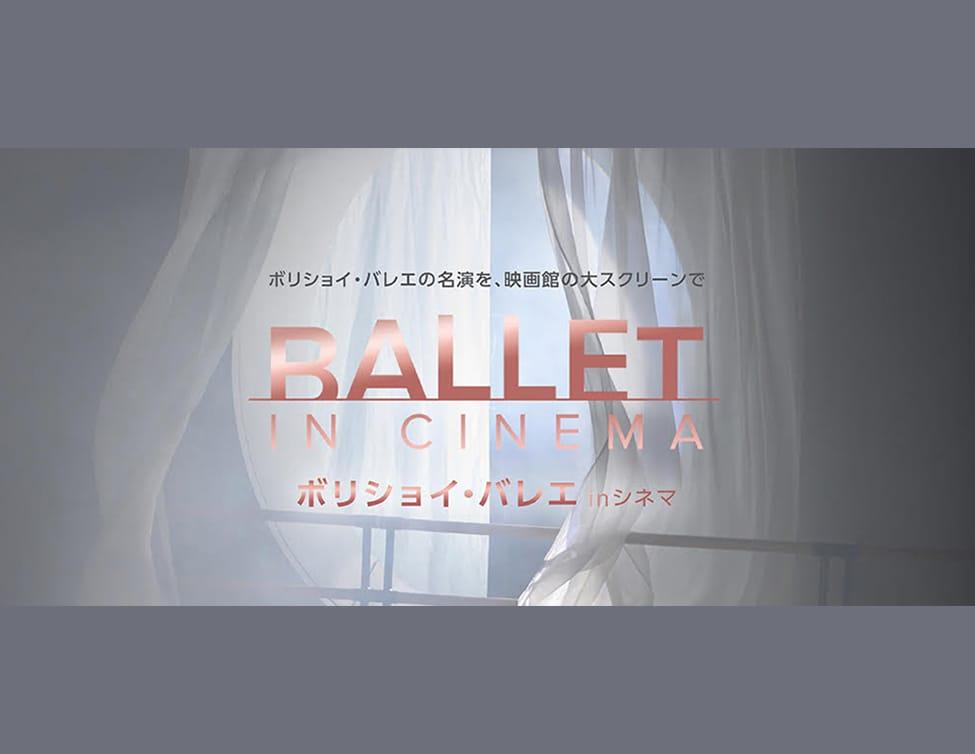 ボリショイ・バレエ in シネマ Season 2020 - 2021