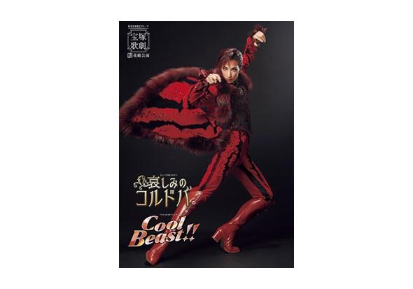 花組全国ツアー公演プログラム『哀しみのコルドバ』『Cool Beast!!』
