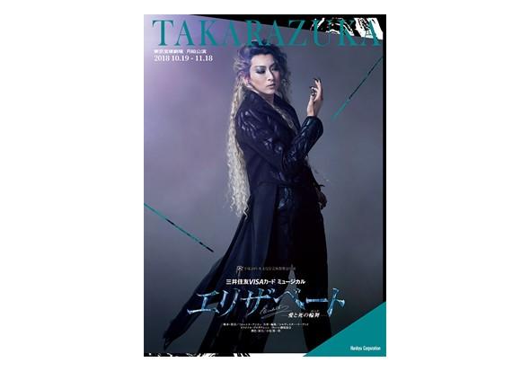 月組東京宝塚劇場公演プログラム『エリザベート-愛と死の輪舞-』