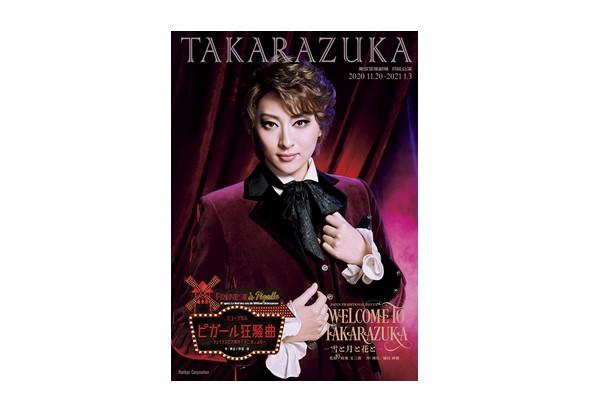 月組東京宝塚劇場公演プログラム 『WELCOME TO TAKARAZUKA -雪と月と花と-』『ピガール狂騒曲』