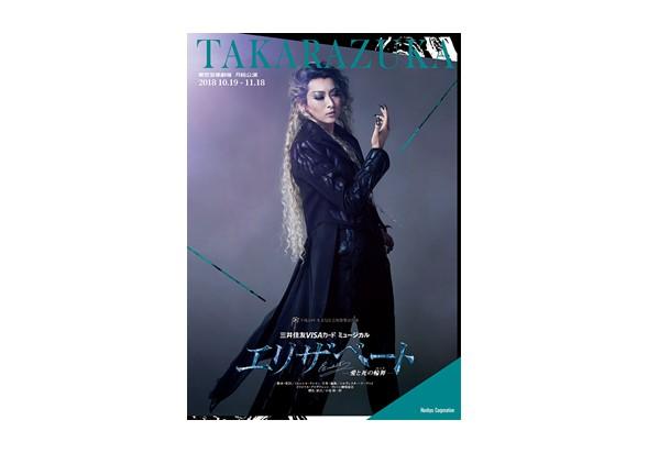 月組東京宝塚劇場公演プログラム 『エリザベート-愛と死の輪舞-』