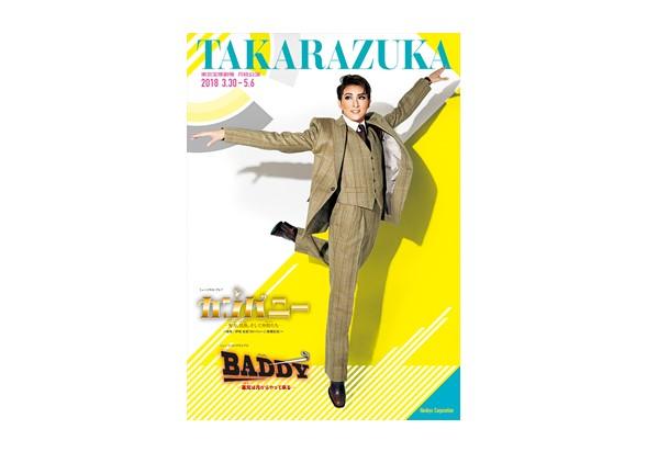 月組東京宝塚劇場公演プログラム 『カンパニー』『BADDY』 ※映画館により、お取り扱いのない場合がございます。