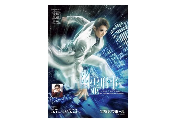 月組宝塚バウホール公演プログラム『幽霊刑事~サヨナラする、その前に~』