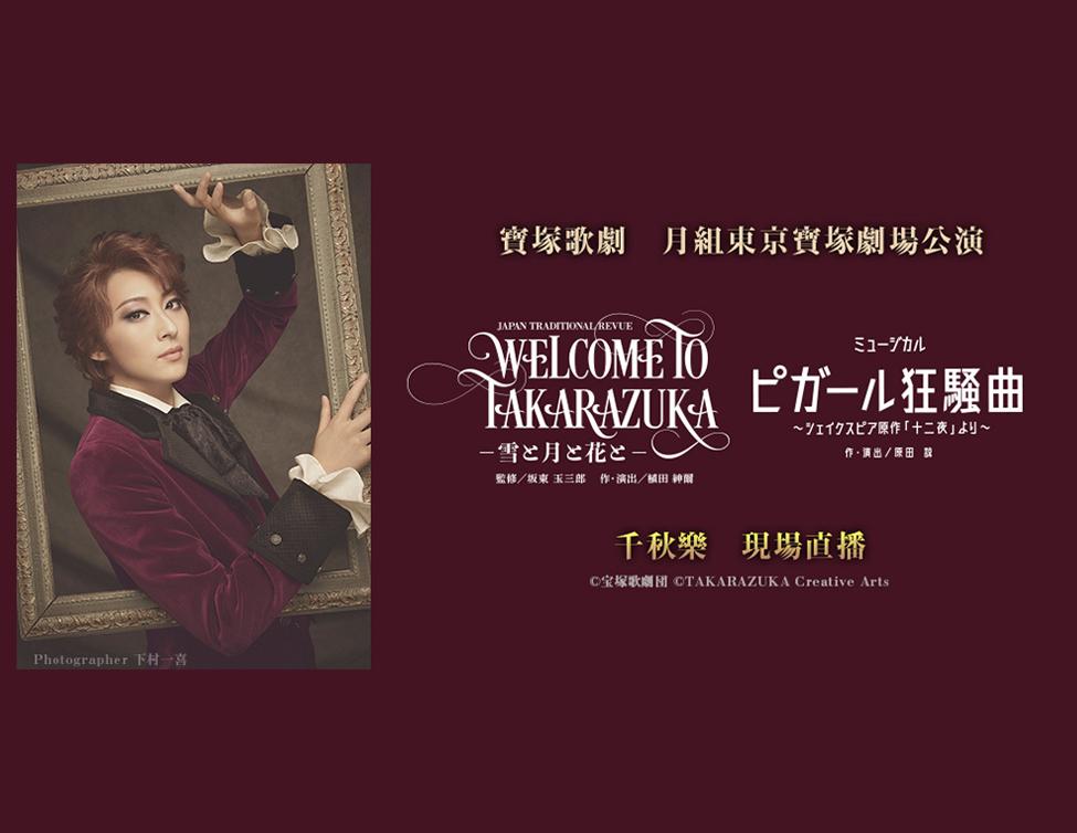 月組 東京寶塚劇場公演『WELCOME TO TAKARAZUKA ─雪與月和花─』『皮加勒隨想曲』千秋樂 現場直播