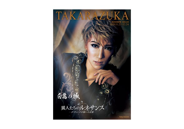 宙組東京宝塚劇場公演プログラム 『白鷺(しらさぎ)の城(しろ)』『異人たちのルネサンス』 ※映画館により、お取り扱いのない場合もございます。