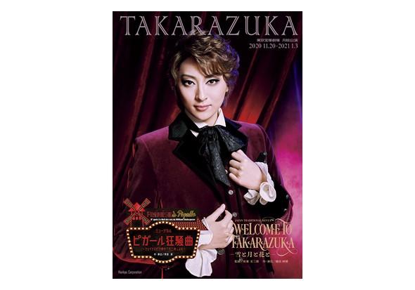 月組東京宝塚劇場公演プログラム『WELCOME TO TAKARAZUKA -雪と月と花と-』『ピガール狂騒曲』