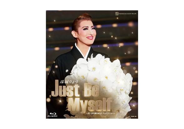珠城りょう退団記念ブルーレイ 「Just Be Myself」