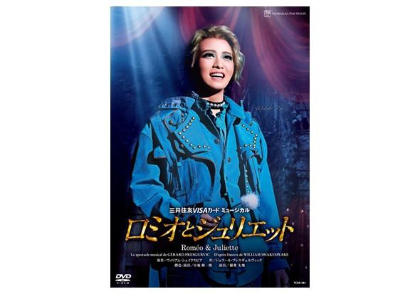 『ロミオとジュリエット』<DVD>