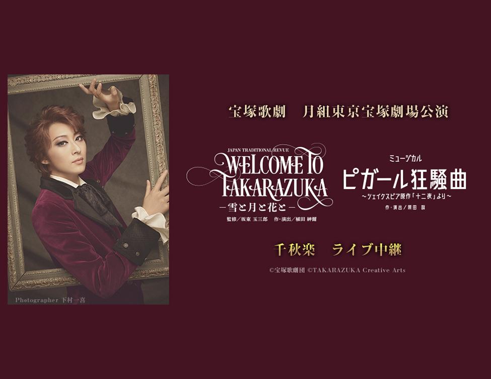 月組東京宝塚劇場公演 <br />『WELCOME TO TAKARAZUKA -雪と月と花と-』<br />『ピガール狂騒曲』千秋楽 ライブ中継