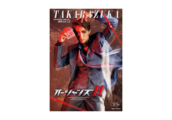 宙組東京宝塚劇場公演プログラム 『オーシャンズ11』 ※映画館により、お取り扱いのない場合もございます。