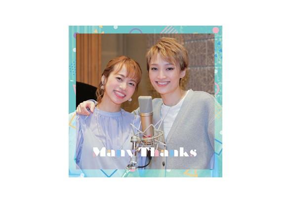 望海風斗&真彩希帆デュエットCD 「Many Thanks」