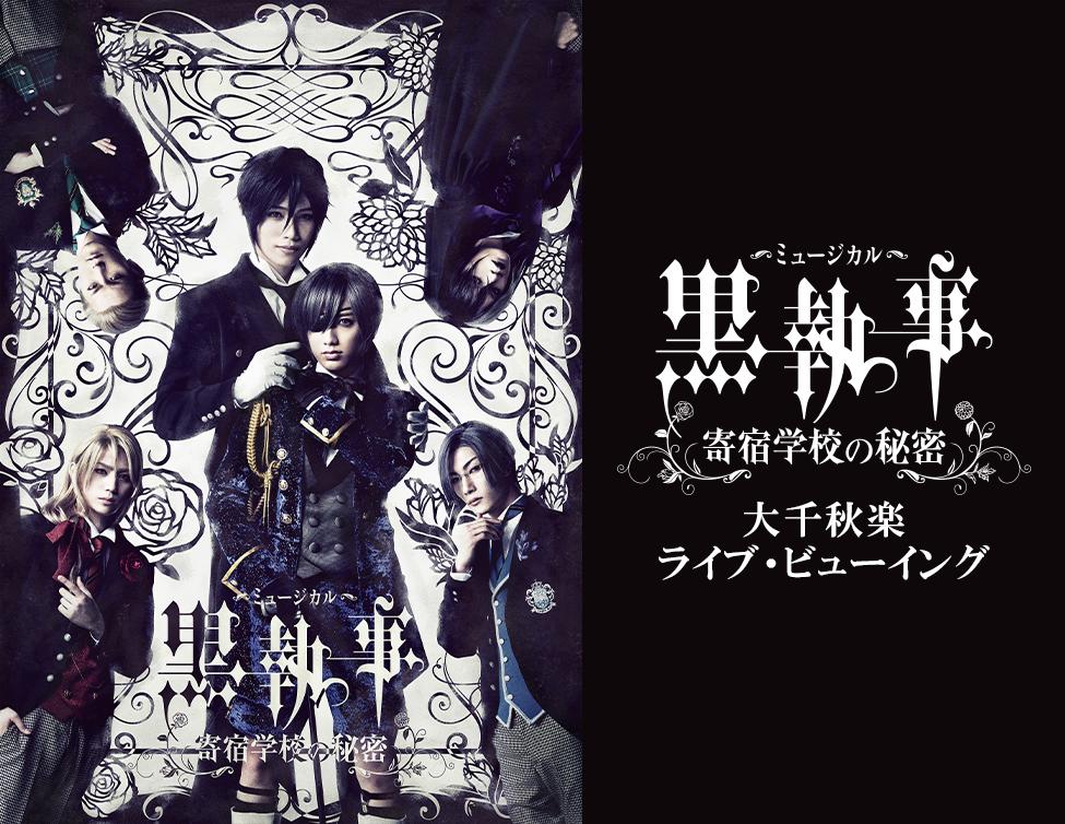 『ミュージカル「黒執事」~寄宿学校の秘密~』大千秋楽ライブ・ビューイング