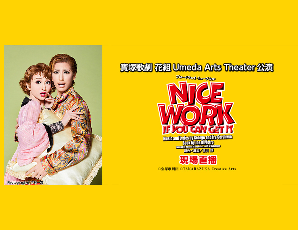 花組 Umeda Arts Theater公演『NICE WORK IF YOU CAN GET IT』 現場直播