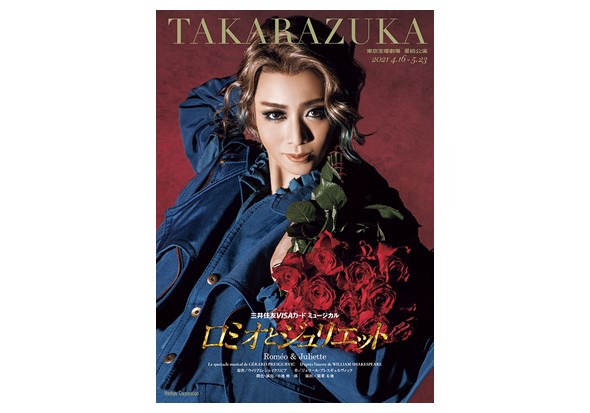 星組東京宝塚劇場公演プログラム『ロミオとジュリエット』 ※映画館により、お取り扱いのない場合もございます。