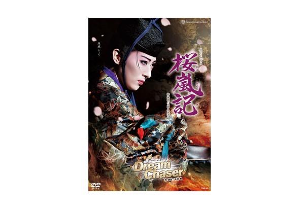 『桜嵐記』『Dream Chaser』 <DVD>