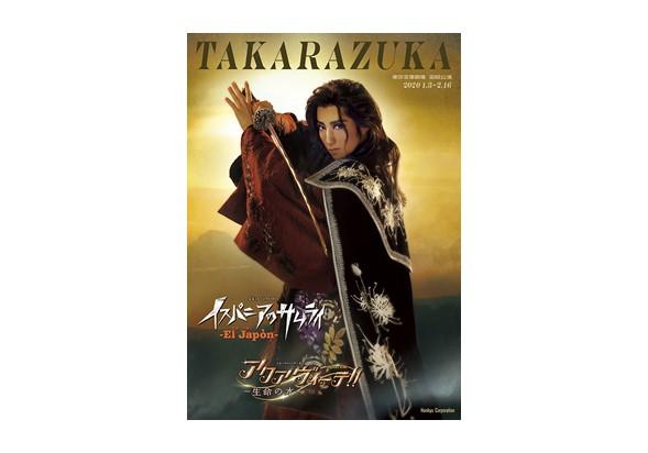 宙組東京宝塚劇場公演プログラム『El Japon(エル ハポン)―イスパニアのサムライ―』『アクアヴィーテ(aquavitae)!!』 ※映画館により、お取り扱いのない場合もございます。
