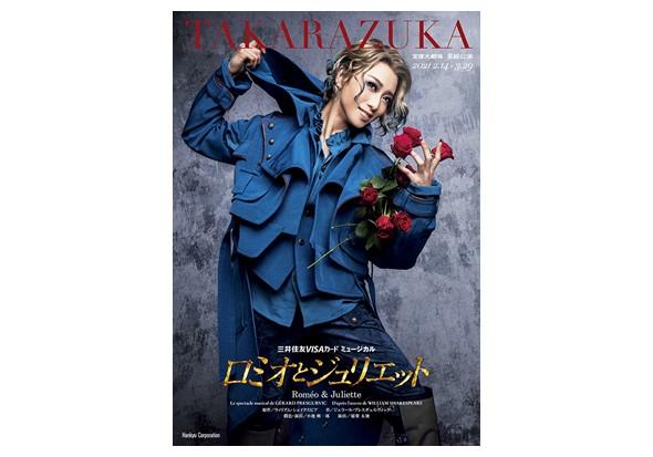 星組宝塚大劇場公演プログラム『ロミオとジュリエット』 ※映画館により、お取り扱いのない場合もございます。