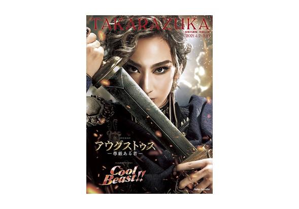 花組宝塚大劇場公演プログラム 『アウグストゥス-尊厳ある者-』『Cool Beast!!』 ※映画館により、お取り扱いのない場合もございます。