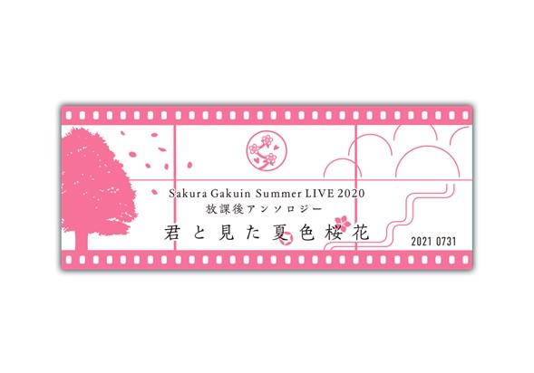 『さくら学院 Summer LIVE 2020 ~放課後アンソロジー 君と見た夏色桜花~』 タオル