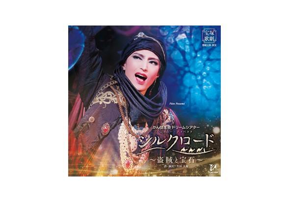 雪組大劇場公演ライブCD 『シルクロード~盗賊と宝石~』