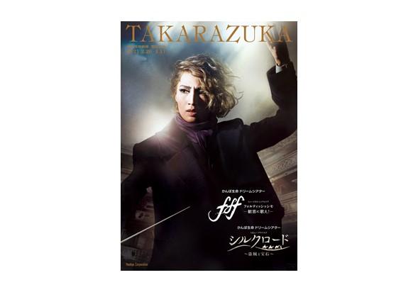 雪組東京宝塚劇場公演プログラム 『f f f -フォルティッシッシモ-』『シルクロード~盗賊と宝石~』