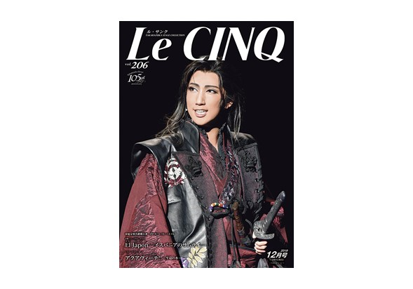 ル・サンク vol.206 『El Japon(エル ハポン) ―イスパニアのサムライ―』『アクアヴィーテ(aquavitae)!!』 ※映画館により、お取り扱いのない場合もございます。
