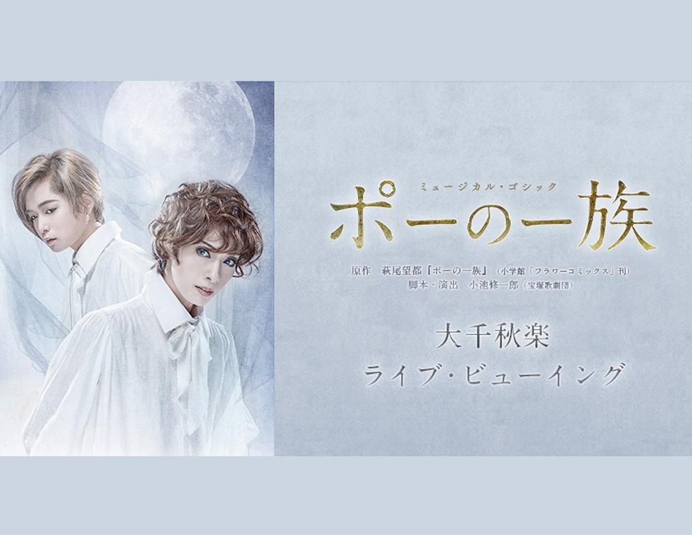 ミュージカル・ゴシック『ポーの一族』大千秋楽 ライブ・ビューイング