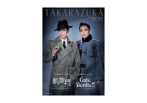 雪組東京宝塚劇場公演プログラム 『凱旋門』『Gato Bonito!!』 ※映画館により、お取り扱いのない場合もございます。