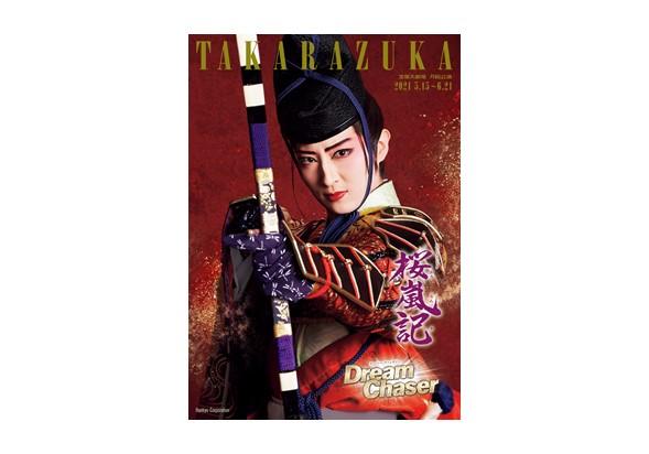 月組宝塚大劇場公演プログラム 『桜嵐記』『Dream Chaser』 ※映画館により、お取り扱いのない場合がございます。