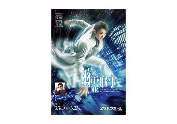 月組宝塚バウホール公演プログラム 『幽霊刑事~サヨナラする、その前に~』 ※映画館により、お取り扱いのない場合がございます。