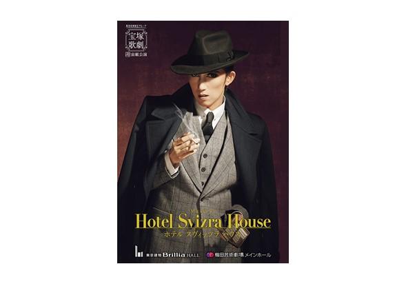 宙組東京建物 Brillia HALL/梅田芸術劇場メインホール公演プログラム 『Hotel Svizra House ホテル スヴィッツラ ハウス』