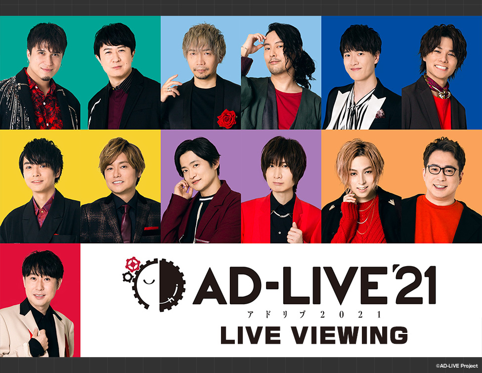 """""""AD-LIVE 2021"""" LIVE VIEWING"""