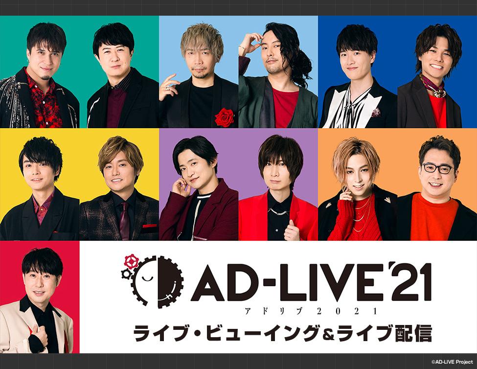 「AD-LIVE 2021」 ライブ・ビューイング&ライブ配信