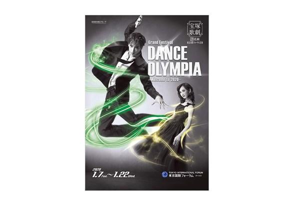 花組東京国際フォーラム ホールC公演プログラム 『DANCE OLYMPIA』