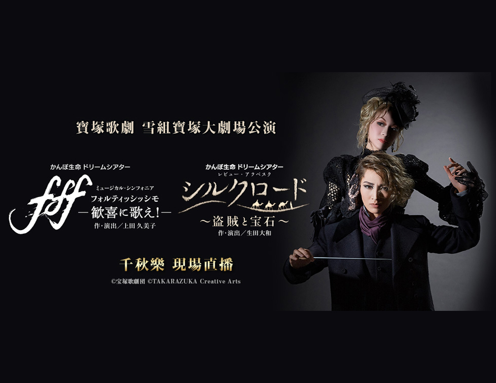 雪組 寶塚大劇場公演『fff -Fortississimo-』『絲路~盜賊與寶石~』千秋樂 現場直播