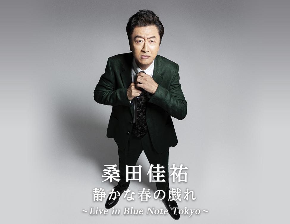 桑田佳祐「静かな春の戯れ ~Live in Blue Note Tokyo~」