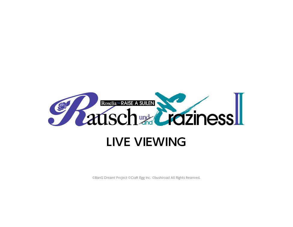Roselia×RAISE A SUILEN合同ライブ「Rausch und/and Craziness Ⅱ」LIVE VIEWING