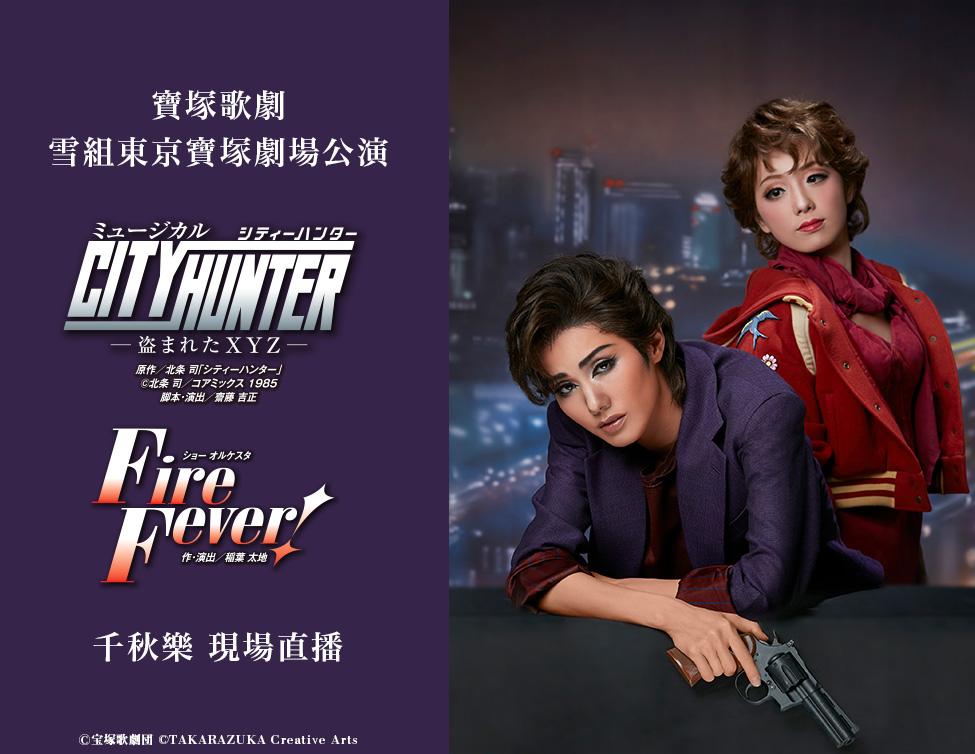 雪組 東京寶塚劇場公演<br />『城市獵人』『Fire Fever!』<br />千秋樂 現場直播