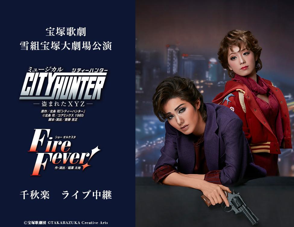 雪組 宝塚大劇場公演<br />『CITY HUNTER』『Fire Fever!』<br />千秋楽 ライブ中継