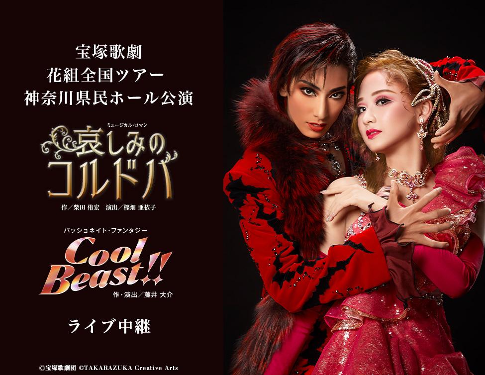 花組 全国ツアー 神奈川県民ホール公演<br />『哀しみのコルドバ』『Cool Beast!!』ライブ中継
