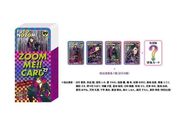 ZOOM ME!!カードコンプリートセット ※映画館により、お取り扱いのない場合もございます。