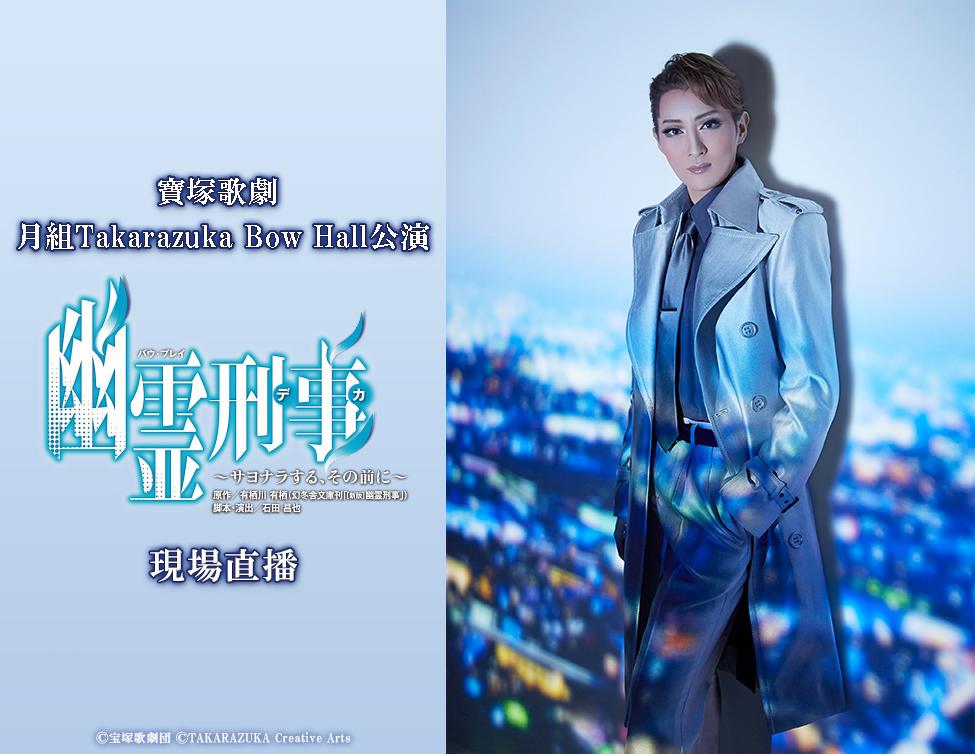 月組 Takarazuka Bow Hall公演『幽靈刑警』現場直播