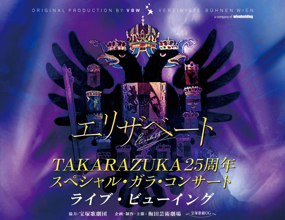 『エリザベート TAKARAZUKA25周年スペシャル・ガラ・コンサート』ライブ・ビューイング