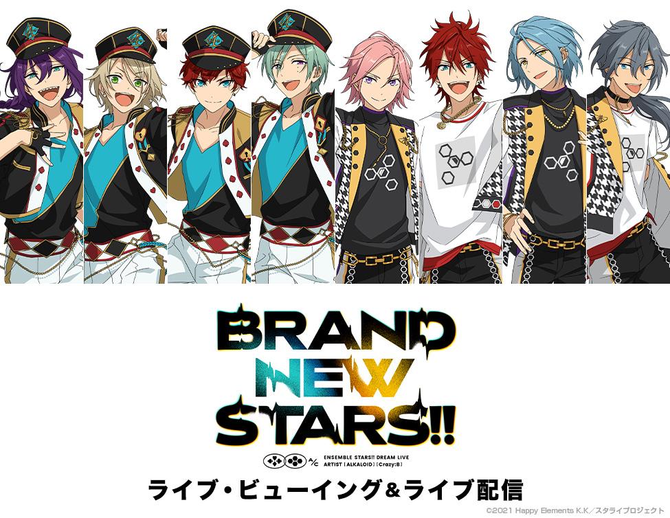あんさんぶるスターズ!!DREAM LIVE -BRAND NEW STARS!!- ライブ・ビューイング&ライブ配信