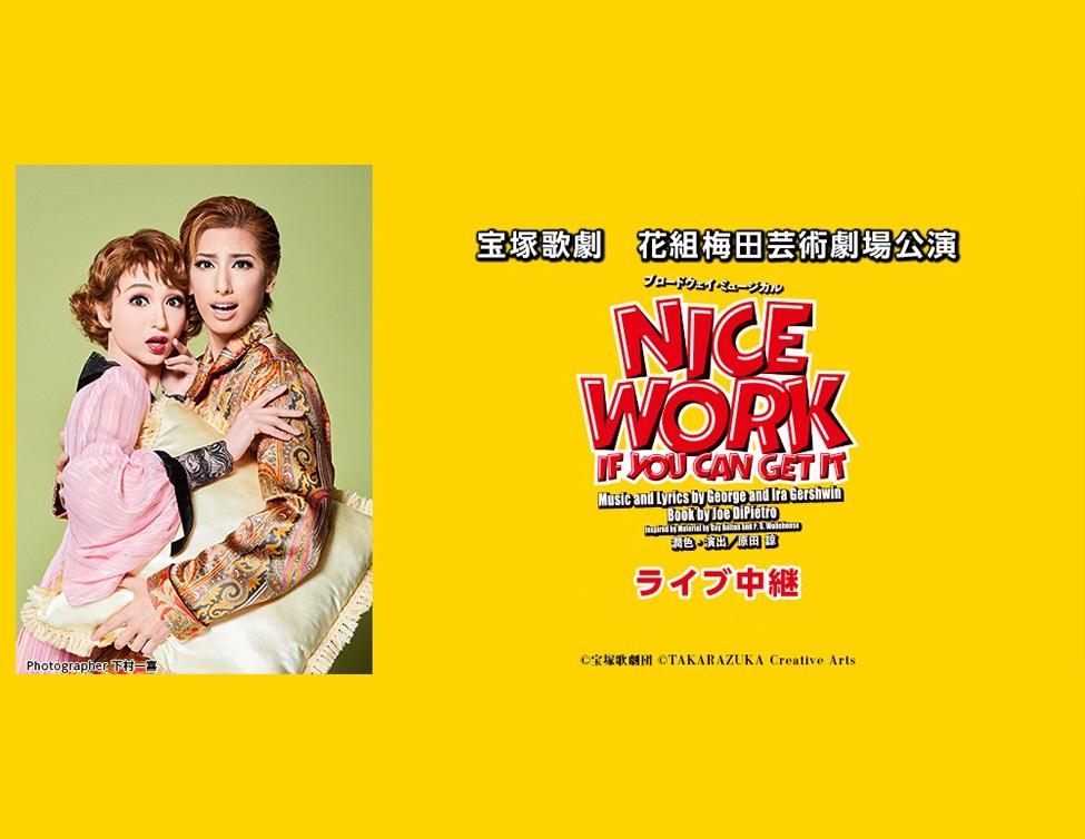 花組 梅田芸術劇場公演『NICE WORK IF YOU CAN GET IT』ライブ中継
