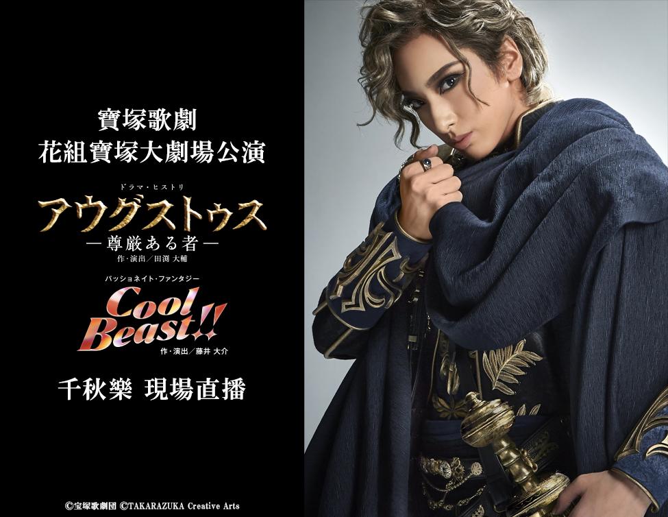 花組 寶塚大劇場公演<br />『奧古斯都-神聖至尊-』『Cool Beast!!』<br />千秋樂 現場直播