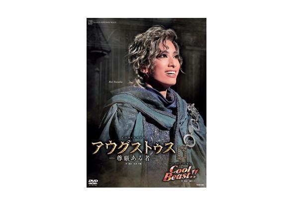 『アウグストゥス-尊厳ある者-』『Cool Beast!!』<DVD>