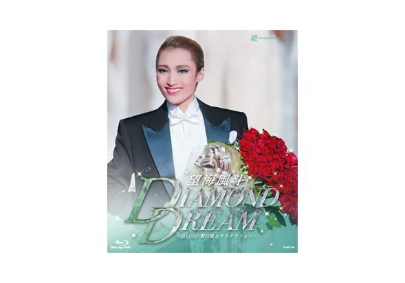 望海風斗退団記念ブルーレイ 「DIAMOND DREAM」―思い出の舞台集&サヨナラショー―