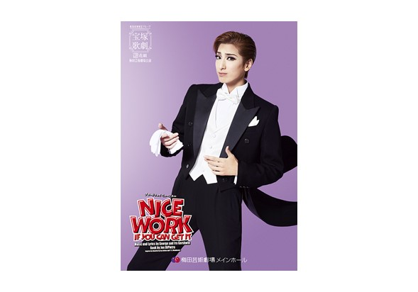 花組梅田芸術劇場メインホール公演プログラム 『NICE WORK IF YOU CAN GET IT』 ※映画館により、お取り扱いのない場合もございます。