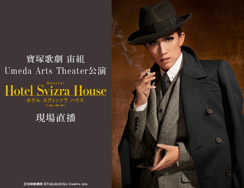 宙組 Umeda Arts Theater公演<br />『Hotel Svizra House』 現場直播